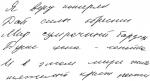 41 день писать левой рукой – Можно ли научиться правше писать левой рукой на таком же уровне? Как это сделать, и сколько это займёт времени?