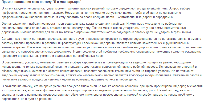 Эссе о больной россии 7111