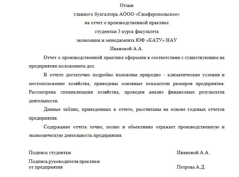 Отчет по практике на предприятии информационные системы 7514