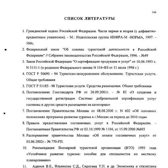 Список литературы контрольной работы 1358
