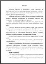 Что писать во введении реферата – Как написать введение к реферату. Краткое описание структуры вводной части для реферата
