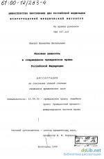 Дипломная работа исковая давность в гражданском праве – Дипломная работа — Исковая давность в гражданском праве и ее гражданско-правовое значение