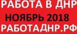 Работа повар в донецке – Работа: Повар для работы в столовой в Донецке — Ноябрь 2018 — 596 актуальных вакансий