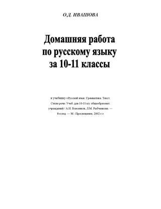 Реферат по русскому языку орфография 7585
