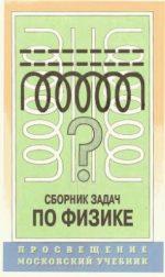 Задачи с решением на 2 закон ньютона – ГДЗ по физике за 9-11 классы к сборнику задач по физике для 9-11 классов составитель Г.Н.Степанова7. Второй закон ньютона. третий закон ньютона