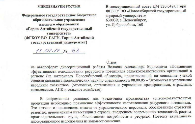 Правила составления автореферата диссертации 1270