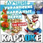 Караоке украина – Украинские народные песни | Караоке онлайн
