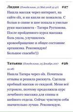 Массаж олх киев – услуги различных типов массажа в популярном сервисе объявлений OLX.ua Киев
