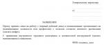 Резюме на работу образец инженера – Как написать резюме инженера образец – Будущему работнику – Примеры заявлений и ходатайств
