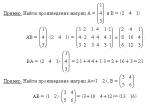С действие матрицами – умножение, сложение, вычитание. Как решать, с чего начать