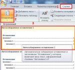 Создать оглавление в word 2018 – Создание и обновление содержания / оглавления в документе Word 2007, 2010, 2013 | Word, Excel, Outlook