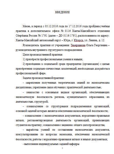 Отчет производственная практика защита информации 2602