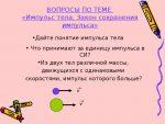Задачи по физике на работу – Методическая разработка (физика, 7 класс) по теме: Задания к уроку по теме «Решение задач по теме «Работа, мощность» | скачать бесплатно
