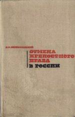 Зайончковский п а отмена крепостного права в россии – ..