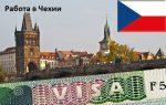Чехия работа для украинцев 2018 вакансии – Работа в Чехии для украинцев, русских, белорусов. Трудоустройство и вакансии в Чехии