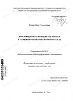 Дипломная работа по фз 44 – Электронный научный архив ТПУ: Invalid Identifier