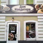 Дом кондитера харьков – Дом Кондитера — интернет-магазин кондитерских ингредиентов от Магнум СП