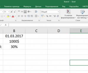 Как работать с эксель программой – книга для тех, кто хочет научиться работать с электронными таблицами «с нуля» — MS Excel