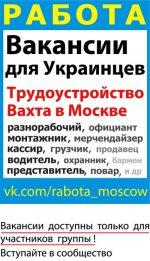 Работа в украине вахтой – Работа разнорабочим вахтой — вакансии разнорабочего вахты в Украине. Найти работу в Украине