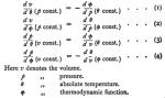 Соотношения максвелла – Обсуждение:Соотношения Максвелла (термодинамика) — Википедия. Что такое Обсуждение:Соотношения Максвелла (термодинамика)