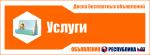 В праге объявления – Объявления в Праге. Доска объявлений на русском. Подать объявление в Праге бесплатно