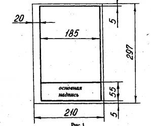 """Как заполнять чертежную рамку – Черчение. Графическая работа №1 """"Линии"""". Рамка на формате А-4 и рамка для основной надписи"""