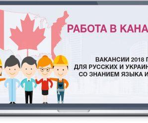Работа в канаде для русских вакансии – Работа в Канаде, вакансии для русских