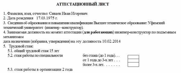 заполнение аттестационного листа на соответствие занимаемой должности положение о выдаче займа сотрудникам