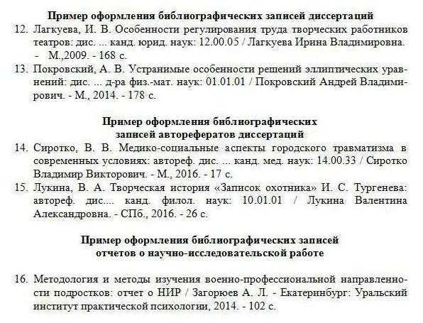 Гост список литературы диссертации 4421