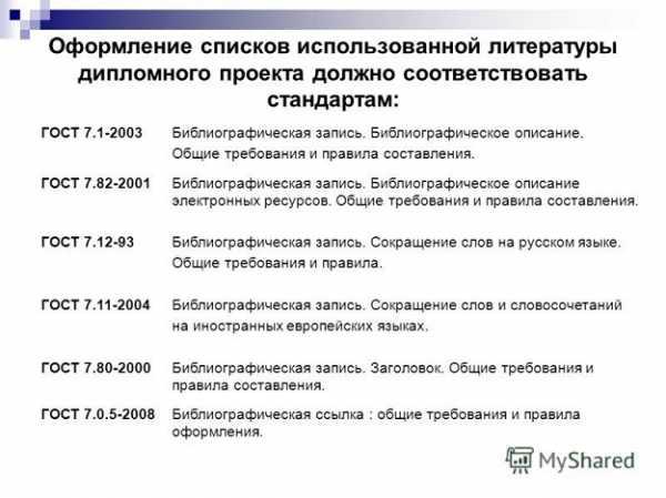 Гос стандарты написания дипломной работы 198