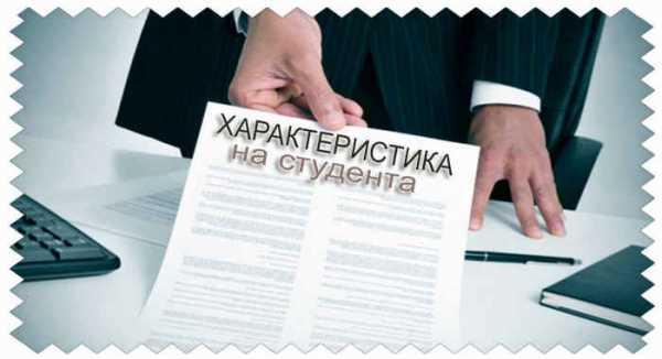 характеристика стажера адвоката образец