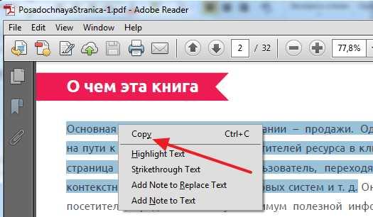 программа для просмотра файлов word