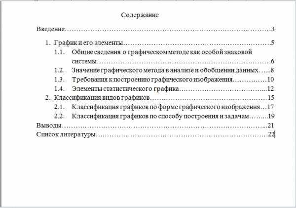 Гост требования к оформлению контрольной работы в вузе 456