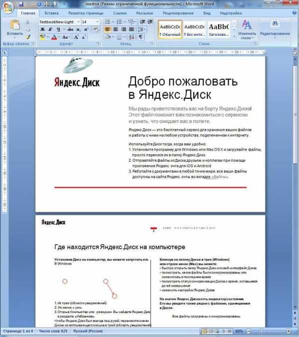 бесплатная программа для работы с word