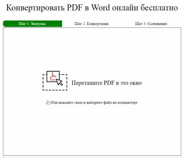 переводчик pdf файлов с английского на русский онлайн