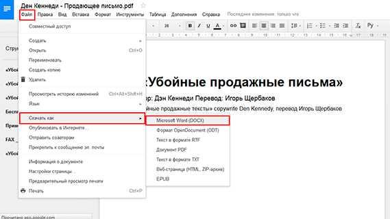 дэн кеннеди продающее письмо скачать pdf