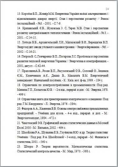 Схема анализа контрольной работы по литературе 6616