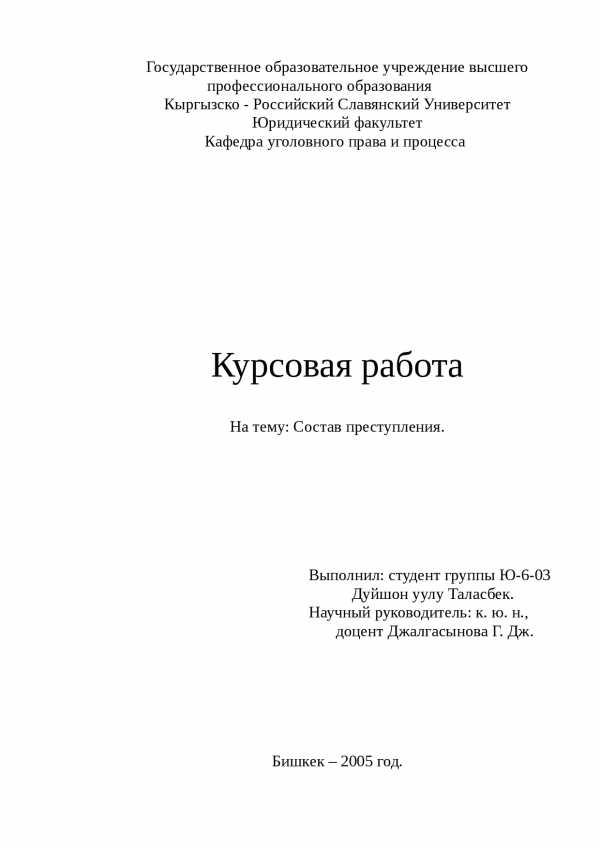 Курсовая работа закон развития 9728