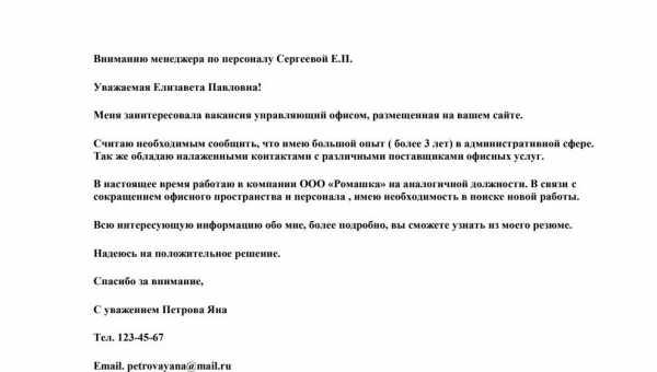 Письмо клиенту о смене менеджера образец