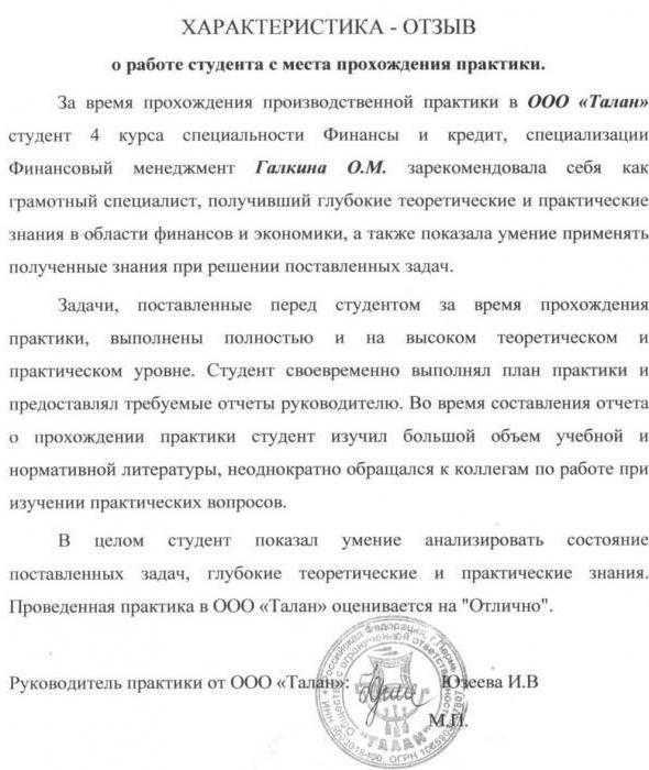 Жители себежского района письмо президенту
