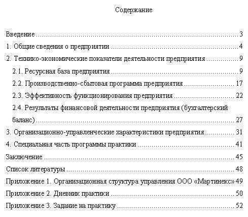 1с отчет по производственной практике 62