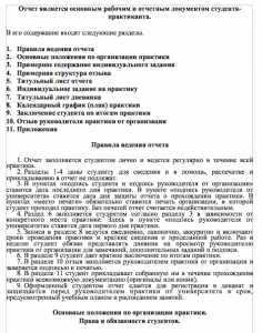 Отчет по практике в администрации образец для студента 36