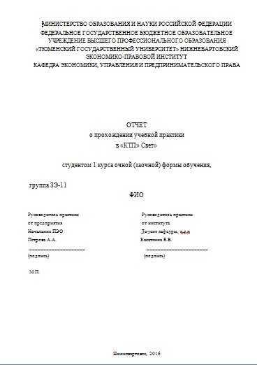 Образец отчета по практике юриспруденция 7449