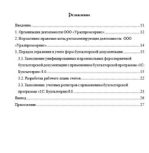 Образец учебная практика отчет юриста 4091