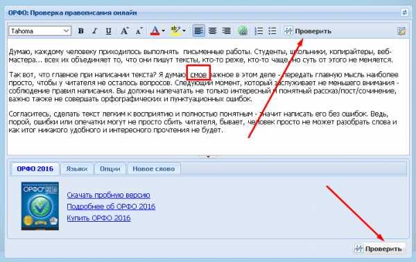 Проверка работы на ошибки онлайн как восстановить логин на форексе