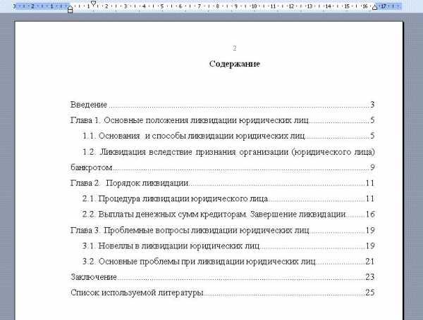 Реферат минимальный объем страниц 9992
