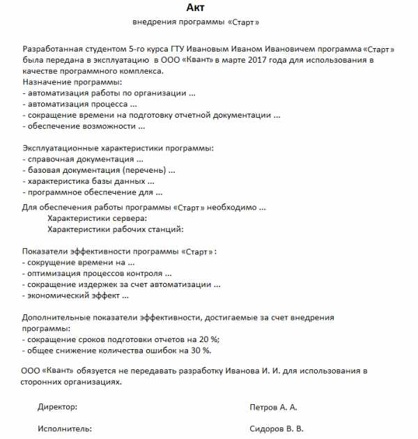 Акты внедрения диссертации в учебный процесс 793