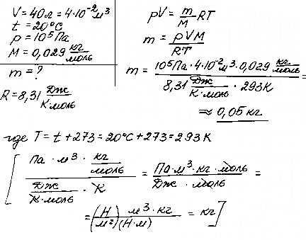 Пример решения задач по молекулярной физике физика задачи с решениями на скорость