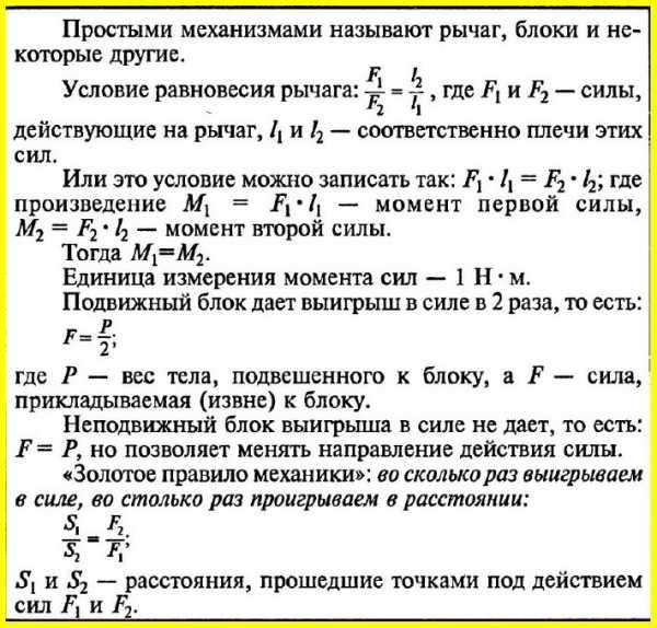 Решение задач на блок физика решение задачи по химии 9 класс рудзитис
