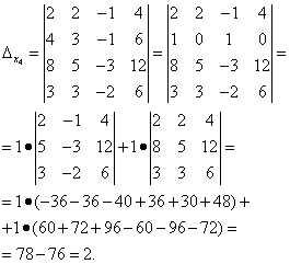 Решение матрицы метод крамера онлайн калькулятор